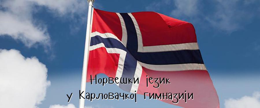 norveski u karlovackoj