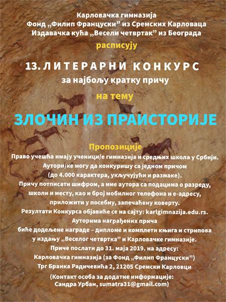13. Литерални конкурс