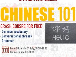 poster for learning Chinese in summer